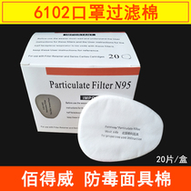 British Bai Wei masks filter cotton 6102 gas mask N95 dust filter particles activated carbon cotton