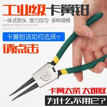 Card reed pliers inside the card card outer shaft with open e type 5 7 9 13 inch karsh ring kart ring pliers