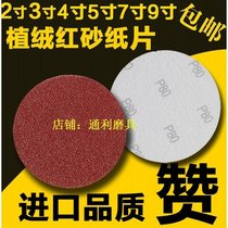 2 inch 3 inch 4 inch 5 inch 7 inch 9 inch velvet sandpaper sheet self-adhesive woodmill mill disc-shaped sandgrinder sandpaper