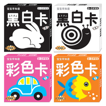 Black and white vision to stimulate the card newborn baby early education card baby toys color cognitive flash card 0-3 years old 6 months