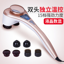 Lu Yao double head Massage bar Dolphin Neck Handheld multifunctional full-body banging hammer thump waist vibration meter