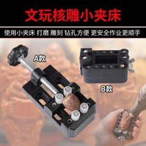 Multi-purpose nuclear carving small vise table vise clamp bed Bodhi sub-blessing wood carving tools handheld micro-engraving fixture vise