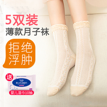 Moon sock summer thin pregnant women post-natal Matsuguchi summer female wide mouth non-pure cotton socks spring and autumn maternity supplies