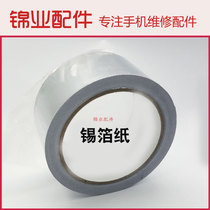 Service tools High temperature aluminum foil tape tin foil shield anti-jamming insulation waterproof 48mm tin paper.