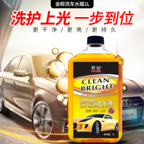 Washing liquid water wax strong decontamination Polish car foam cleaner cleaning supplies bucket white car set genuine