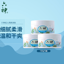 Liushen talcum powder 3 boxed 150gx3 containing puff with puff summer adult dry non-prickly heat powder mild