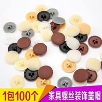 Screw hole filling patch plug glue cover round screw cover plug-in buckle-type wardrobe repair decorative piece plastic