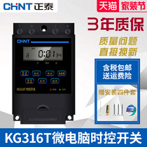 Zhengtai microcomputer time control switch KG316T automatic timer switch Billboard street light controller 220V