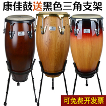 Kangjia drum Conga Latin drum water cowhide hand drum birch drum cavity 10 inch 11 inch 12 inch combination send bracket