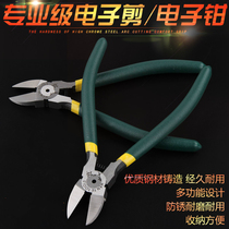 Water mouth pliers 6-inch pliers oblique pliers 5-inch oblique mouth bias flat cut pliers electrician tool clamp model cut
