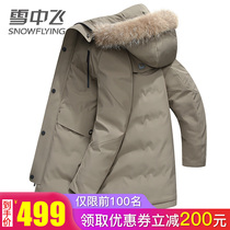 Snow mens down jacket thickened in the long section of the Korean version of the handsome collar white duck hooded jacket male