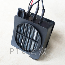 12V24V constant Temperature PTC Insulated air fan heater dryer warm wind heating dehumidification