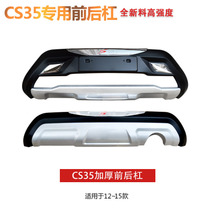 Suitable for 12-17 Changan CS35 front and rear bumper CS75 front and rear bumper modified bumper bumper