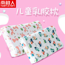 Antarctic latex pillow childrens pillow pupils 3-6 years old kindergarten rubber memory small pillow four seasons universal