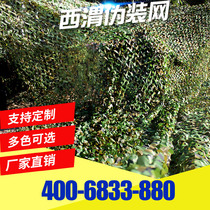 Anti-aerial camouflage net jungle camouflage net outdoor sunscreen shade net indoor decoration net mountain green cover net
