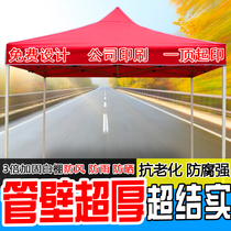 Umbrella sunshade shed demolition shed activity four-legged shed can be sun advertising stall tent folding parking outside