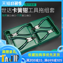 Star tool to4 pieces of kareitary pliers set inside the card outside card straight head elbow bezel clamp sleuth 09911