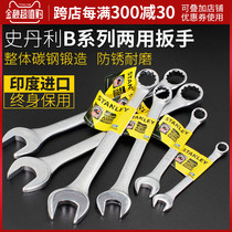Stanley hardware wrench plum opening dual-use wrench imported wrench wrench set auto repair wrench