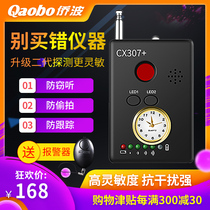 Anti-eavesdropping monitor cell phone detector anti-candid signal monitor positioning wireless scanning device GPS detector