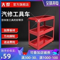 Large welding repair repair tool car three-layer trolley multi-functional parts car mobile repair tool shelf layer