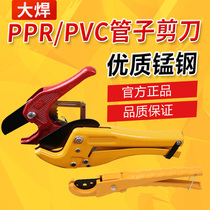 Large welded pipe cutter PVC pipe cutter PPR scissors quick-cutting pipe water pipe cutting knife cutting pipe cutter hot melt