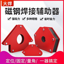 Big welding electric welding artifact suction iron welding positioner magnet welding auxiliary tool fixed right angle multi-angle strong magnetic