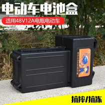 Simple car box 48v does not break the portable battery box bird universal shell plastic parts accessories
