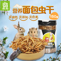 Sanjima bread Bug Dry hamster grain hedgehog grain Gold bear food supplies squirrel staple snack yellow powder worm