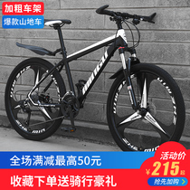 Mountain bike adult men and women variable speed off-road cycling youth student shock-absorbing road racing light sports car