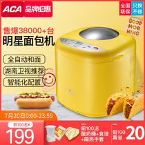 ACA bread machine home automatic and dough smart multi-functional breakfast bread toast machine MB500
