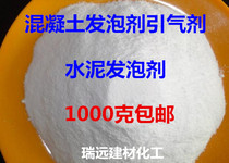 Swelling cement expander Fill foaming waterproof concrete fuse foam concrete foaming agent anti-cracking.