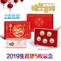 PCCB Lunar New Year pig commemorative coin Gift Box 5 loaded transparent protective box coin collection round box protection gift giver