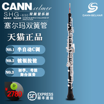 Selma oboe instrument C-tone oboe synthetic wood semi-automatic silver-plated buttons French technology