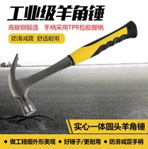 Sheeps horn hammer woodworking special steel pure steel hammer tool small hammer work site one nail hammer multi-functional multi-purpose