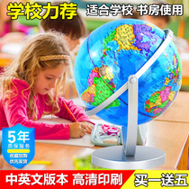Sheng Li globe 20cm student teaching version universal ornaments home furnishings childrens trumpet medium large HD Chinese and English light table lamp childrens school gift