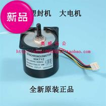 Plastic machine plastic machine I seal machine motor accessories permanent magnet synchronous motor 220V