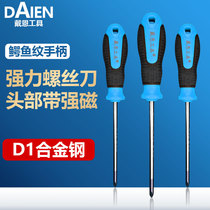 Dane home magnetic multi-functional screwdriver batch cross flat mouth one word screw long start erlotg extra set multi-use