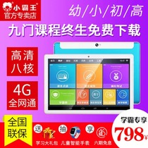 K10 flagship eight nuclear Netcom small fighter learning machine student tablet PC children early education machine primary school high school textbook synchronous video teaching in Chinese and English point repeat tutoring machine eye