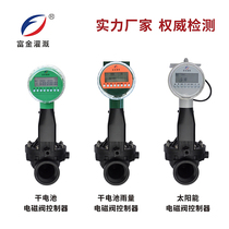 Intelligent control solenoid valve agricultural sprinkler rainfall induction control automatic irrigation control timing equipment promotion