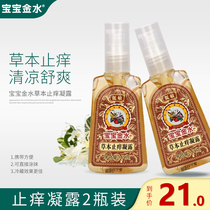 Baby Jinshui herbal itching condensation 2 bottles of baby itching cream soothing mosquito bites child baby condensation