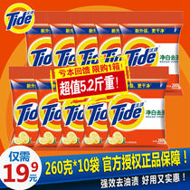 Tide detergent 260g*10 family loaded lot entier de boîte entière à lodeur dhuile during flagship store official flagship