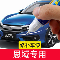 Honda 10 generation Civic paint pen dynamic blue Rally Red Dark Gold Blue Pearl White special paint scratch repair