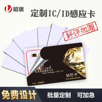 VIP Card non-contact induction card customized color card magnetic card Fudan m1 chip S50 card access control card RF ic medical treatment card printing pattern