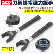 Strong er wrench ER16 ER20 ER25 er32um wrench CNC tool holder nut wrench non-slip plus hard