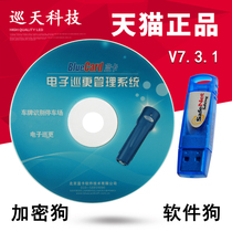 bluecard blue card dongle V7 3 1 electronic patrol system management software V1 0 genuine patrol stick machine