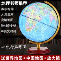 HD with light teaching version of primary and secondary school children with a globe study living room office decoration opening housewarming birthday gift