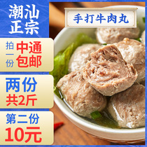 Authentic Chaoshan hand-played beef meatballs handmade beef tendon balls Chaozhou meatballs specialty food hot pot balls combination