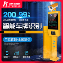 Huo Kuai brand recognition system all-in-one machine charging advertising barrier car park vehicle automatic lifting Rod barrier Rod