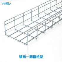YQHF Yuxi hengfei grid bridge machine room wiring galvanized steel network card boffin open mesh bridge