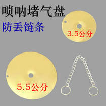 Na blocked air plate brass air plate snorted gas ket concave gas ket nassy accessories air disk anti-loss chain
